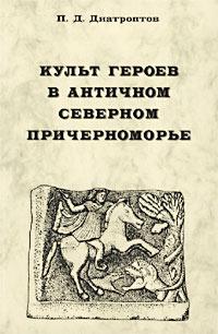 Культ героев в античном Северном Причерноморье