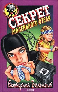 Книга Секрет маленького отеля