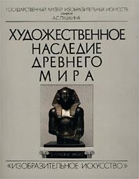 Zakazat.ru: Художественное наследие Древнего мира. Шрамкова Г. И.