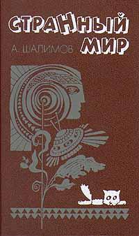 Книга Странный мир
