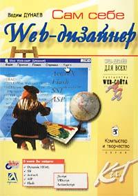 Книга Сам себе Web-дизайнер