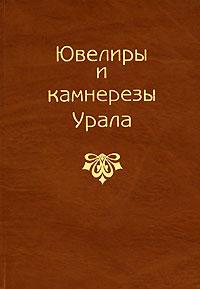 Ювелиры и камнерезы Урала