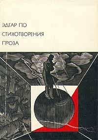 Эдгар По. Стихотворения. Проза
