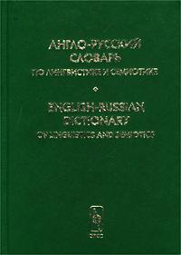 Англо-русский словарь по лингвистике и семиотике. Том II/English-Russian Dictionary of Linguistics and Semiotics. Volume II ( 5-8360-0307-6 )