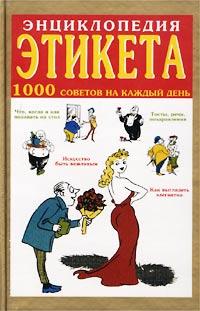 Энциклопедия этикета. 1000 советов на каждый день