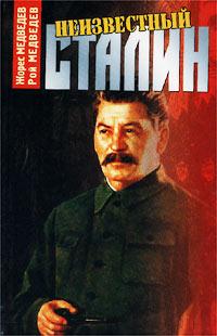 Неизвестный Сталин