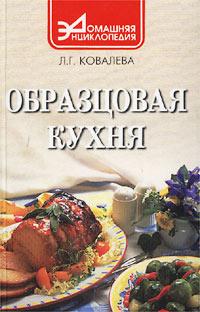 Книга Образцовая кухня