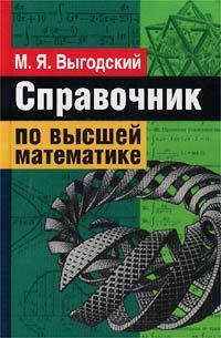 Справочник по высшей математике ( 5-17-012238-1, 5-271-03651-0 )