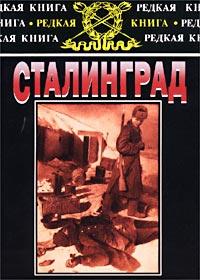 Сталинград. К 60-летию сражения на Волге ( 5-203-01918-5 )