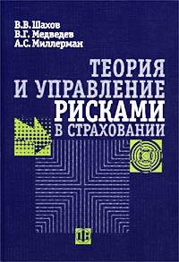 Теория и управление рисками в страховании. В. В. Шахов, В. Г. Медведев, А. С. Миллерман