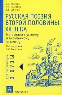 Русская поэзия второй половины XX века. Материалы к устному и письменному экзамену