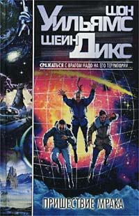 Книга Пришествие Мрака