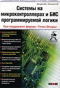 Системы на микроконтроллерах и БИС программируемой логики