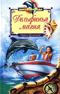 Дельфинья магия12296407С тех пор как дельфин Аполло — так Джоди назвала своего нового друга — спас ей жизнь, он и его стая плывут вместе с их судном, как почетный эскорт. Родители Джоди, биологи, участвовали в международном научном проекте `Дельфиний мир`. Вскоре яхта `Голубая мечта` пришвартовалась на одном из островов. Там разместился специальный центр для детей, страдающих различными нарушениями в развитии. Дети учатся плавать с дельфинами-`педагогами`. Джоди была в восторге от их работы. Но неожиданно вся деятельность центра оказалась под угрозой: один из дельфинов — Рози — уплыл в океан. Джоди в отчаянии. Ведь это она виновата в том, что случилось...