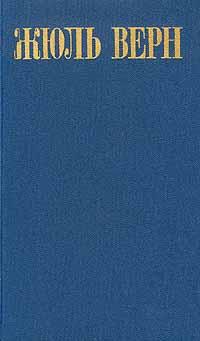 Жюль Верн. Собрание сочинений в восьми томах. Том 5