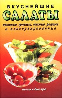 Вкуснейшие салаты. Овощные, грибные, мясные, рыбные и консервированные