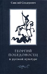 Георгий Победоносец в русской культуре. Страницы истории