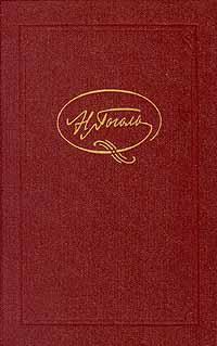 Н. Гоголь. Собрание сочинений в семи томах. Том 6