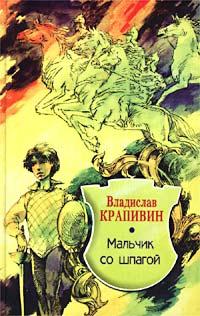 Книга Мальчик со шпагой