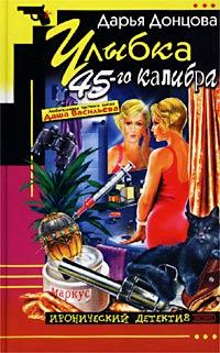 Книга Улыбка 45-го калибра