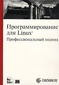 Программирование для Linux . Профессиональный подход