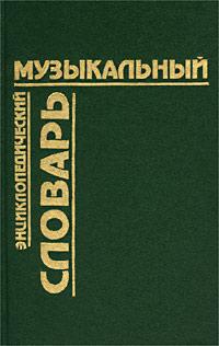 Энциклопедический музыкальный словарь