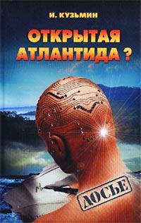 Книга Открытая Атлантида?
