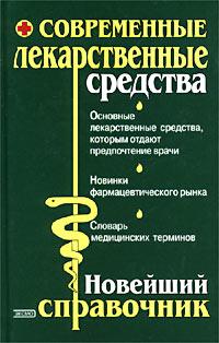 Современные лекарственные средства. Новейший справочник