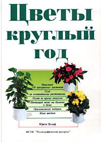 Книга Цветы круглый год