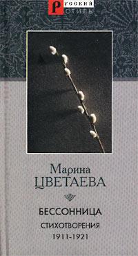 Бессонница. Стихотворения 1911-1921 гг.