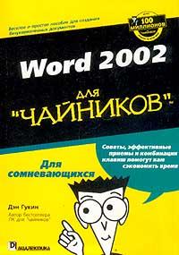 Word 2002 для `чайников`