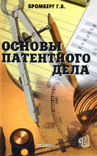 Основы патентного дела. Учебное пособие, Г. В. Бромберг
