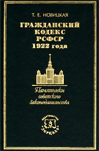 Гражданский кодекс РСФСР 1922 года