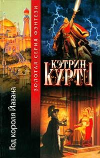 Книга Год короля Йавана