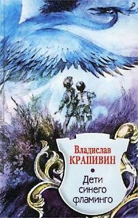Книга Дети синего фламинго