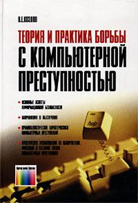 Теория и практика борьбы с компьютерной преступностью ( 5-93517-072-8 )