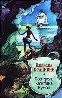 Книга Портфель капитана Румба