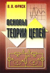 Основы теории цепей ( 5-93037-086-9 )