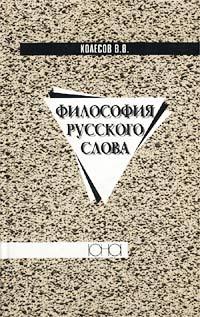 Философия русского слова