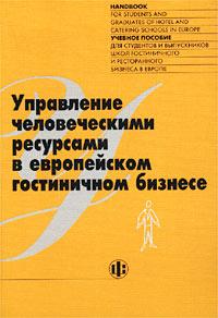 Управление человеческими ресурсами в европейском гостиничном бизнесе ( 5-279-02450-3 )