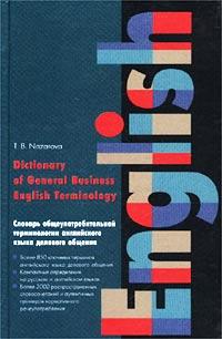 Словарь общеупотребительной терминологии английского языка делового общения/Dictionary of General Business English Terminology ( 5-17-011718-3, 5-271-03295-7. 5-271-15218-9 )