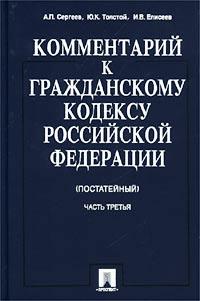 Комментарий к Гражданскому кодексу Российской Федерации (постатейный). Часть третья