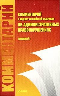 Комментарий к кодексу Российской Федерации об административных правонарушениях (вводный)