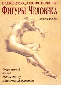 Полное руководство по рисованию фигуры человека ( 985-483-066-7 )