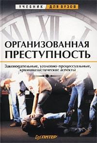 Организованная преступность. Законодательные, уголовно-процессуальные, криминалистические аспекты