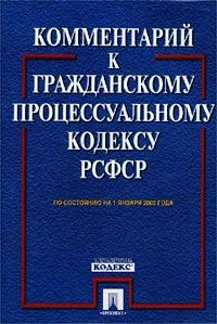 Комментарий к Гражданскому процессуальному кодексу РСФСР по состоянию на 1 января 2002 года