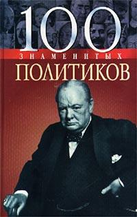 100 знаменитых политиков