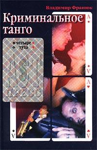 Криминальное танго