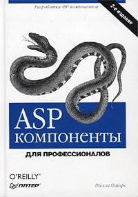 ASP ����������. ��� ��������������