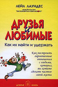 Книга Друзья и любимые. Как их найти и как их удержать